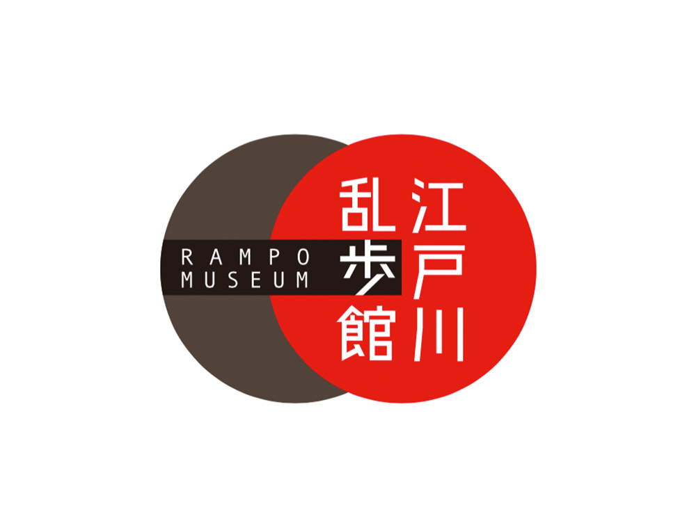乱歩館ロゴ